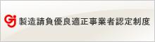 一般社団法人日本生産技能労務協会